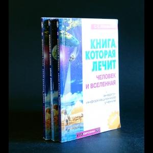 Коновалов С.С. - Книга, которая лечит. Путь к здоровью (комплект из 3 книг)