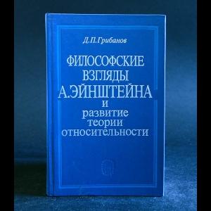 Грибанов Д.П. - Философские взгляды А. Эйнштейна и развитие теории относительности