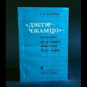 Дугаров Р.Н. - Дэбтэр - Чжамцо - источник по истории монголов Куку-нора.
