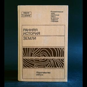 Авторский коллектив - Ранняя история земли