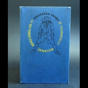 Свифт Джонатан - Путешествия Лемюэля Гулливера