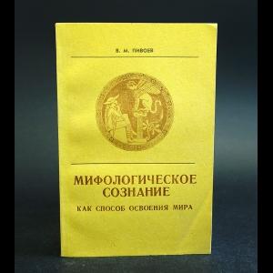 Пивоев В.М. - Мифологическое сознание как способ освоения мира