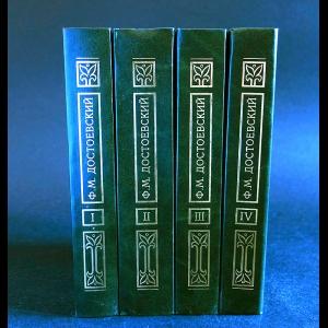 Достоевский Ф.М. - Ф. М. Достоевский. Собрание сочинений в 4 томах