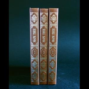 Твен Марк - Марк Твен. Избранное. Собрание сочинений в 3 томах