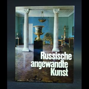 Авторский коллектив - Russische Angewandte Kunst. 18. bis Anfang 20. Jahrhundert