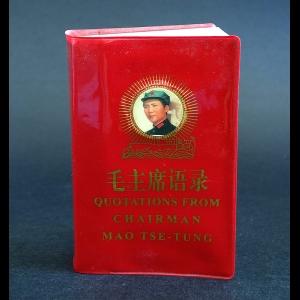 Мао Цзэ-Дун - Quotations from Chairman Mao Tse-Tung/Цитатник Мао