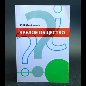 Олейников Ю.В. - Зрелое ощество:проблема,реальность,перспективы.