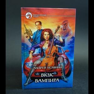 Белянин Андрей - Вкус Вампира