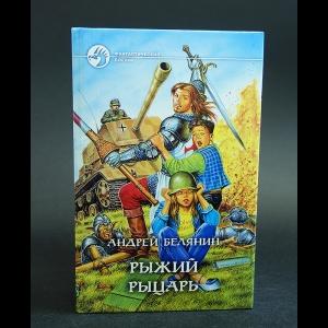 Белянин Андрей - Рыжий рыцарь