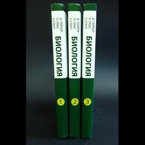 Тейлор Д., Грин Н., Стаут У. - Биология в 3 томах (комплект из 3 книг)