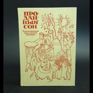 Авторский коллектив - Проданный сон Туркменские народные сказки