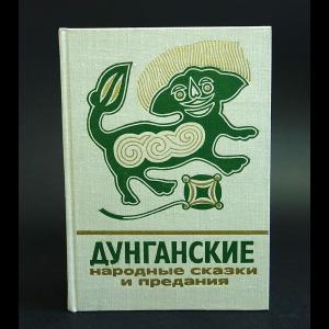 Авторский коллектив - Дунганские народные сказки и предания