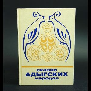 Авторский коллектив - Сказки Адыгских народов
