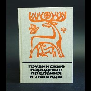 Авторский коллектив - Грузинские народные предания и легенды