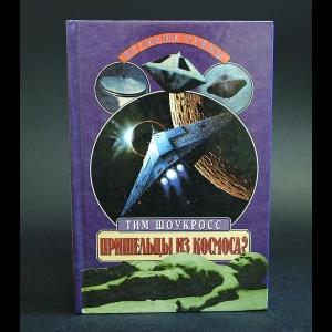 Шоукросс Тим - Пришельцы из космоса? Что случилось в Росуэлле в 1947 году?