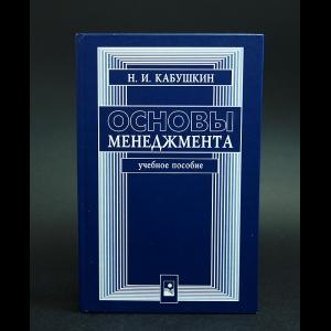 Кабушкин Н.И. - Основы менеджмента