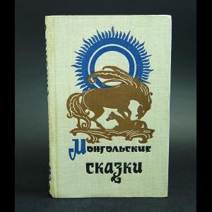 Авторский коллектив - Монгольские сказки