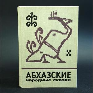 Авторский коллектив - Абхазские народные сказки
