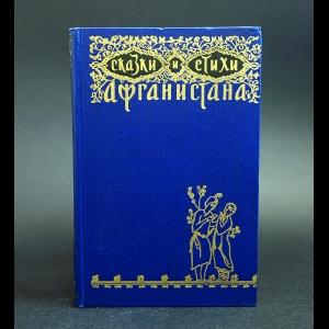Авторский коллектив - Сказки и стихи Афганистана