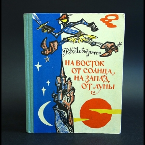 Асбьёрнсен П.К. - На восток от солнца, на запад от луны: Норвежские сказки и предания