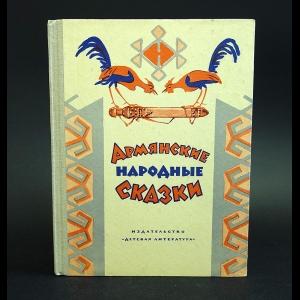 Авторский коллектив - Армянские народные сказки