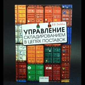 Дыбская В.В. - Управление складированием в цепях поставок