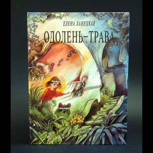 Ланецкая Елена - Одолень - трава