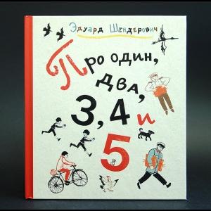 Шендерович Эдуард - Про один, два, 3, 4 и 5