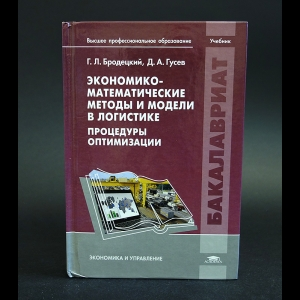 Бродецкий Г.Л., Гусев Д.А. - Экономико-математические методы и модели в логистике