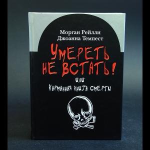 Рейлли Морган, Темпест Джоанна - Умереть не встать! или Карманная книга смерти