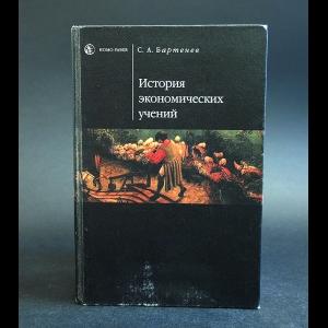 Бартенев С.А. - История экономических учений