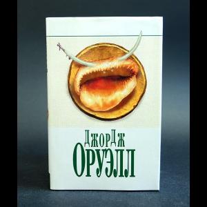 Оруэлл Джордж - Скотный Двор. 1984. Эссе