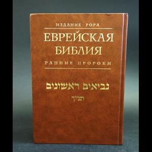 Еврейская Библия. Ранние пророки - Еврейская Библия. Ранние пророки
