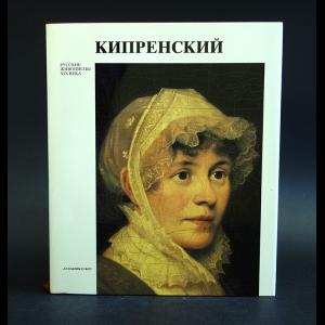 Сарабьянов Д. - Орест Адамович Кипренский. 1782 - 1836