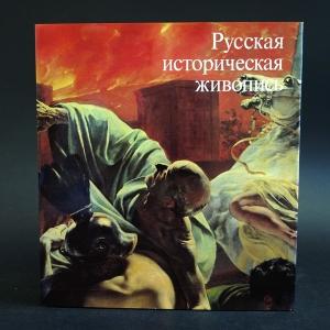 Ракова Магдалина - Русская историческая живопись середины девятнадцатого века