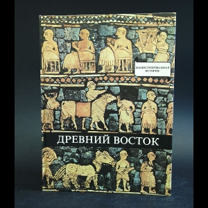 Варга Домокош - Древний Восток