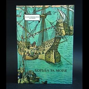 Эрдёди Янош - Борьба за моря