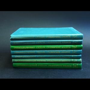 Авторский коллектив - Этимологический словарь славянских языков (комплект из 7 книг)