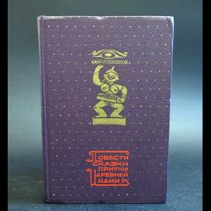 Авторский коллектив - Повести, сказки, притчи Древней Индии