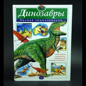 Грин Тамара - Динозавры. Полная энциклопедия