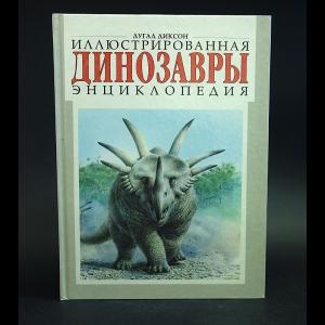 Диксон Дугал - Динозавры. Иллюстрированная энциклопедия