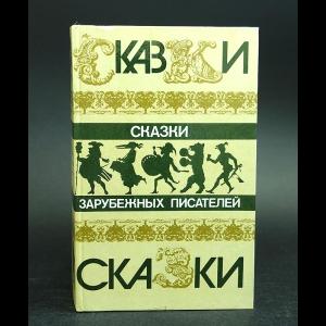 Авторский коллектив - Сказки зарубежных писателей