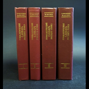 Фасмер Макс - Этимологический словарь русского языка (комплект из 4 книг)