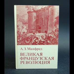 Манфред А.З. - Великая французская революция