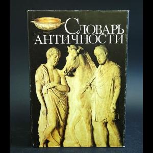 Авторский коллектив - Словарь Античности