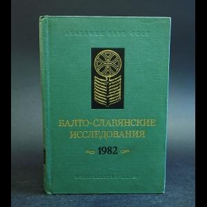 Авторский коллектив - Балто-славянские исследования 1982