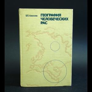 Алексеев В.П. - География человеческих рас