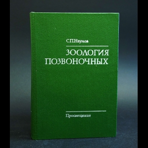 Наумов С.П. - Зоология позвоночных