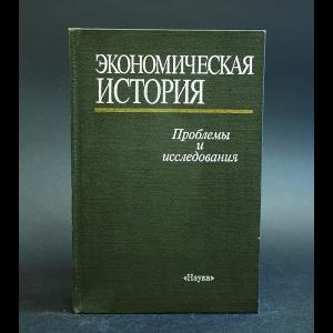 Авторский коллектив - Экономическая история. Проблемы и исследования