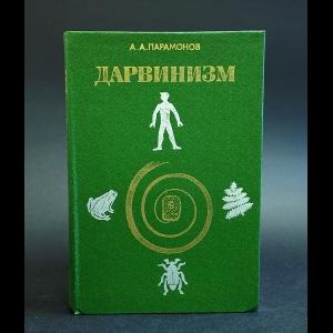Парамонов А.А. - Дарвинизм